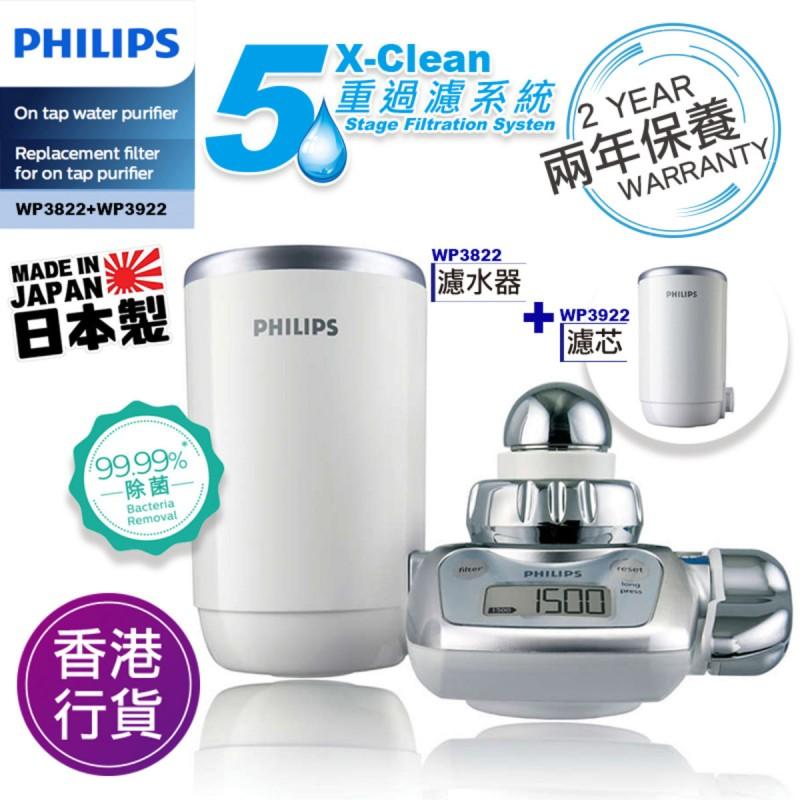 PHILIPS WP3822 X-Clean 5重過濾系統 水龍頭濾水器